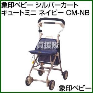象印ベビー シルバーカー キュートミニ ネイビー CM-NB カラー:ネイビー|truetools