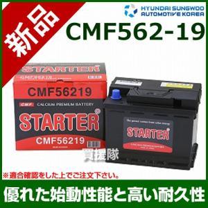 ヒュンダイ 欧州車用 STARTER 密閉型バッテリー CMF56219|truetools