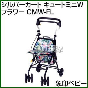 象印ベビー シルバーカー キュートミニW フラワー CMW-FL カラー:フラワー|truetools
