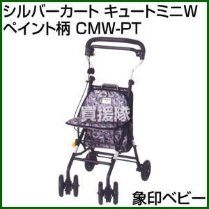象印ベビー シルバーカー キュートミニW ペイント柄 CMW-PT カラー:ペイント柄|truetools