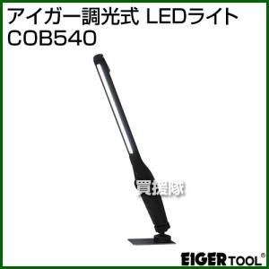アイガーツール アイガー調光式 LEDライト COB540 [カラー:黒]|truetools
