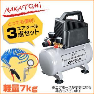 (予約販売中)小型エアーコンプレッサー オイルレス コンプレッサー エアーツール 工具 電動工具 DIY 道具 100V|truetools