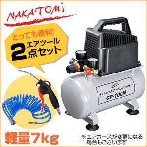 ナカトミ コンプレッサー オイルレス 100V エア工具2点 セット エアーツール 工具 電動工具 DIY 道具|truetools