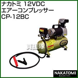 ナカトミ 12VDC エアーコンプレッサー CP-12BC|truetools