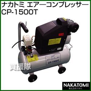 ナカトミ エアーコンプレッサー CP-1500T|truetools