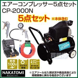 ナカトミ エアーコンプレッサー5点セット CP-2000N|truetools