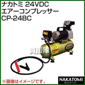 ナカトミ 24VDC エアーコンプレッサー CP-24BC|truetools