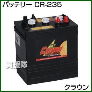 クラウン バッテリー CR-235|truetools