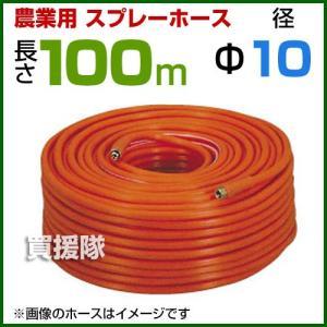 スプレーホース フンムキホース 農業用100m φ10mm|truetools