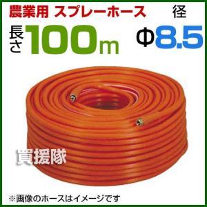 スプレーホース フンムキホース 農業用100m φ8.5mm|truetools