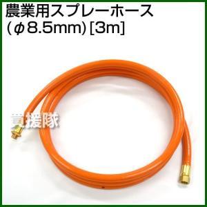 農業用 スプレーホース3m (φ8.5mm)(フンムキホース)