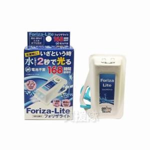 クレイジートーチ 水で光る 防災・災害用ライト フォリザライト Foriza-Lite|truetools