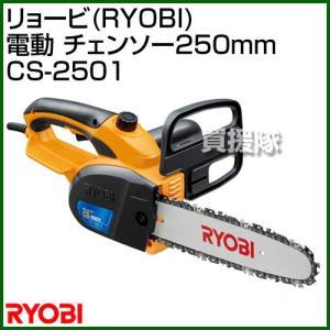 リョービ RYOBI 電動 チェンソー250mm CS-2501|truetools