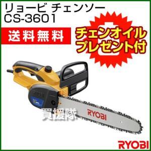 リョービ(RYOBI) 電動 チェンソー360mm CS-3601|truetools