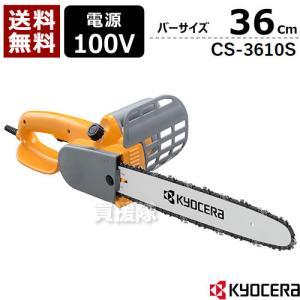 リョービ RYOBI 電動 チェンソー360mm CS-3610S|truetools