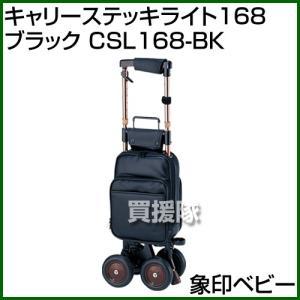 象印ベビー ウィズワン シルバーカー キャリーステッキライト168 ブラック CSL168-BK カラー:ブラック truetools