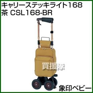 象印ベビー シルバーカー キャリーステッキライト168 茶 CSL168-BR カラー:茶|truetools