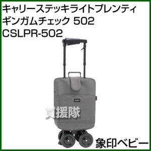 象印ベビー シルバーカー キャリーステッキライトプレンティ ギンガムチェック 502 CSLPR-502 カラー:ギンガムチェック|truetools