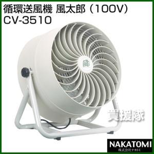 (法人限定)ナカトミ 循環送風機 風太郎 CV-3510 100V|truetools