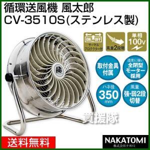 循環送風機 風太郎 CV-3510S 単相100V truetools