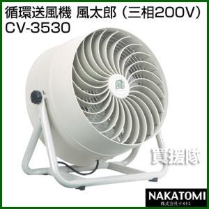 ナカトミ 循環送風機 風太郎 CV-3530 三相200V truetools