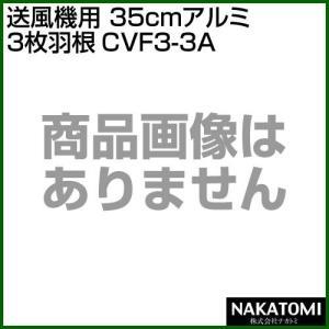 (法人限定)ナカトミ 送風機用 35cmアルミ3枚羽根 CVF3-3A|truetools