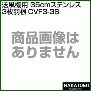 (法人限定)ナカトミ 送風機用 35cmステンレス3枚羽根 CVF3-3S|truetools