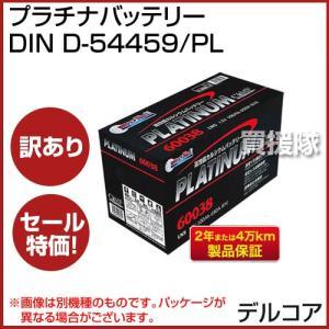 訳あり品 デルコア 欧州車用 プラチナバッテリー DIN D-54459 PL|truetools