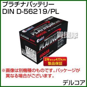デルコア 欧州車用 プラチナバッテリー DIN D-56219/PL|truetools