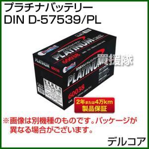デルコア 欧州車用 プラチナバッテリー DIN D-57539/PL truetools