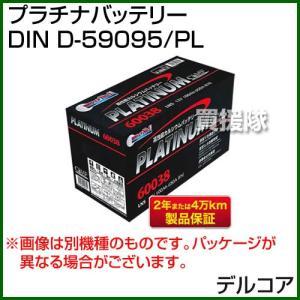 デルコア 欧州車用 プラチナバッテリー DIN D-59095/PL truetools