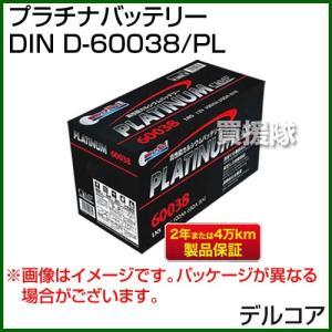 デルコア 欧州車用 プラチナバッテリー DIN D-60038/PL truetools