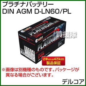 デルコア 欧州車用 プラチナバッテリー DIN AGM D-LN60/PL truetools