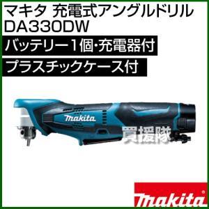マキタ 充電式アングルドリル DA330DW [バッテリ(BL1013)1本付]