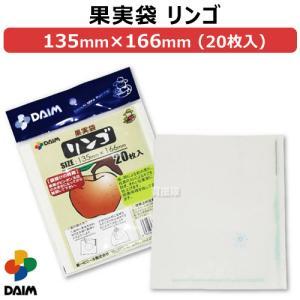 果実袋 リンゴ 166mm×135mm 20枚入りパック 第一ビニール|truetools