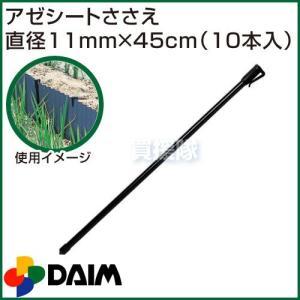 アゼシートささえ 外径11mm×45cm 10本入 第一ビニール truetools