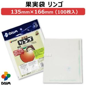 果実袋 リンゴ 166mm×135mm 100枚入りパック 第一ビニール|truetools