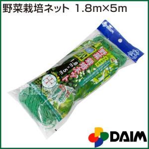 野菜栽培ネット 1.8m×5m 第一ビニール|truetools