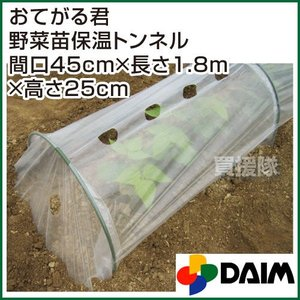 おてがる君 野菜苗保温トンネル 間口45cm×長さ1.8m×高さ25cm 第一ビニール|truetools