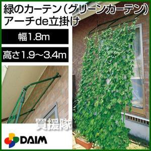 緑のカーテン グリーンカーテン アーチ de 立掛け 1.9-3.4伸縮|truetools