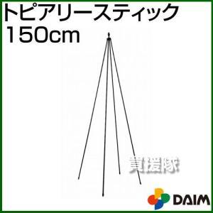 第一ビニール トピアリースティック 150cm|truetools
