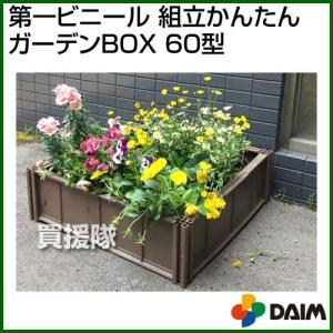 第一ビニール 組立かんたんガーデンBOX 60型 カラー:茶|truetools