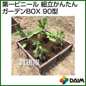 第一ビニール 組立かんたんガーデンBOX 90型 カラー:茶|truetools