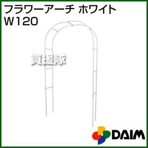 第一ビニール フラワーアーチ ホワイト W120 カラー:ホワイト|truetools