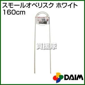 第一ビニール スモールオベリスク ホワイト 160cm カラー:ホワイト|truetools