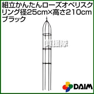 第一ビニール 組立かんたんローズオベリスク リング径25cm×高さ210cm ブラック カラー:ブラック|truetools
