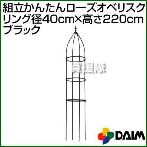 第一ビニール 組立かんたんローズオベリスク リング径40cm×高さ220cm ブラック カラー:ブラック|truetools