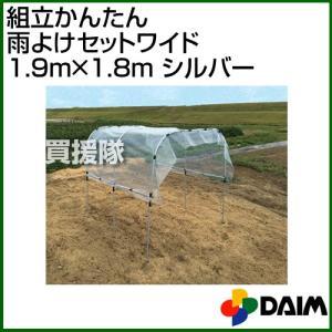 第一ビニール 組立かんたん雨よけセットワイド 1.9m×1.8m シルバー カラー:シルバー|truetools