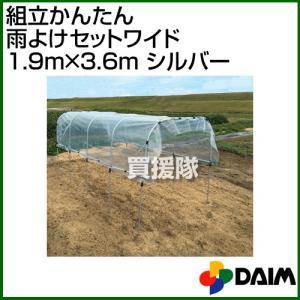 第一ビニール 組立かんたん雨よけセットワイド 1.9m×3.6m シルバー カラー:シルバー|truetools