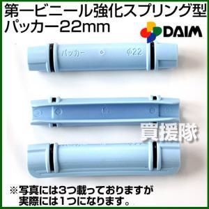 第一ビニール 強化スプリング型パッカー 22mm|truetools